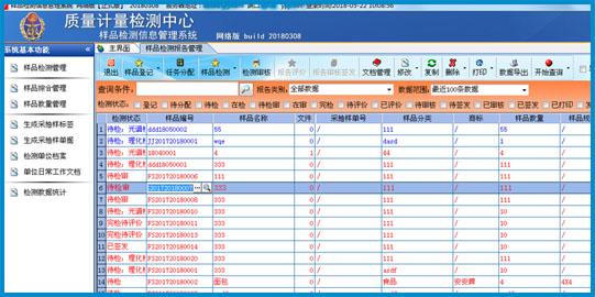 样品检测报告管理系统