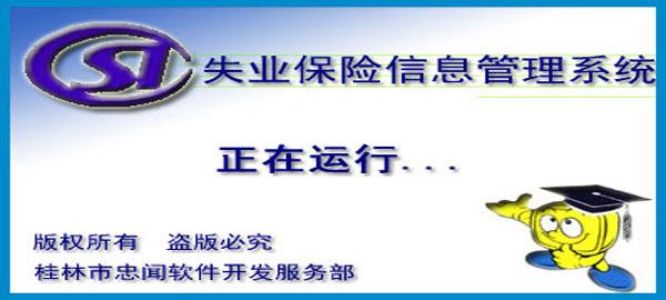 失业保险管理系统