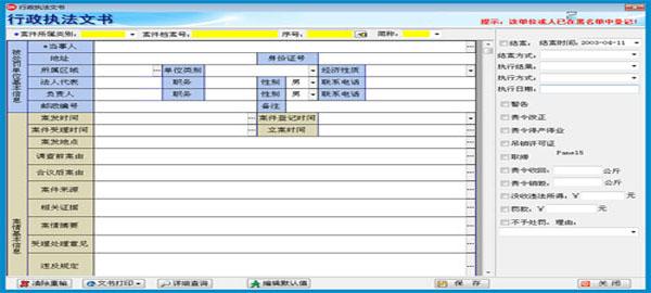 卫生行政执法文书管理系统