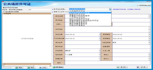 通用许可证管理系统